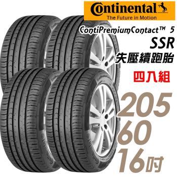 Continental 馬牌 ContiPremiumContact 5 SSR 失壓續跑輪胎_四入組_205/60/16(CPC5SSR)