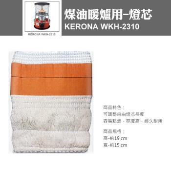 韓國Kerona 攜帶式煤油暖爐WKH-2310(煤油暖爐用-燈芯)