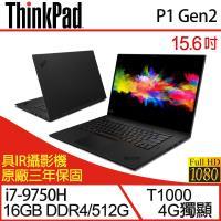 Lenovo 聯想 ThinkPad P1 Gen2 15.6吋i7六核Quadro獨顯專業版行動工作站筆電-三年保