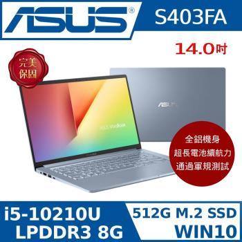 ASUS VivoBook S14 S403FA-0242S10210U 14吋(i5-10210U/8G/512G SSD/W10) -冰河藍