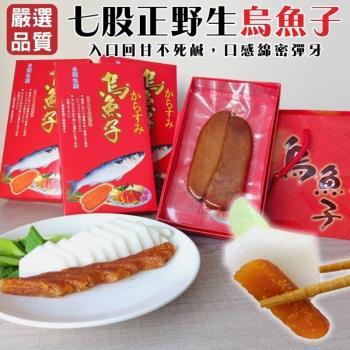 海肉管家-台南七股正野生烏魚子禮盒3盒(每盒約4兩±10%)