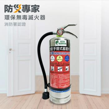 【防災專家】環保署消防署雙認證 不銹鋼環保滅火器