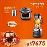 超值組合!! Joyoung 九陽 營養精萃調理機 JYL-Y8M  加碼贈: 九陽智慧全能萬用鍋  JYY-50C987M