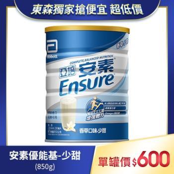(即期品)亞培 安素優能基粉狀配方香草-少甜(850gx2入)X2組 效期2020/8/2