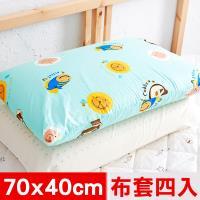 奶油獅-同樂會系列-100%精梳純棉信封式標準枕通用枕頭套(湖水藍)四入