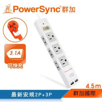 群加 PowerSync 2P+3P 1開6插防雷擊USB延長線/4.5米(TPSM16AB9045)