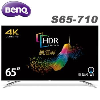 BenQ明基 65吋 4K HDR護眼廣色域連網液晶顯示器(S65-710)