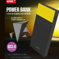 HANG 13000MAH Q7 QC3.0閃充蜂巢行動電源