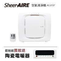 買就送陶瓷電暖器★SheerAIRE席愛爾 PM2.5除臭抗菌除甲醛10-15坪超全能型空氣清淨機(AC-2137)