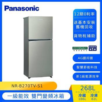 Panasonic國際牌268公升一級能效變頻雙門冰箱(星耀金)NR-B270TV-S1 (庫)