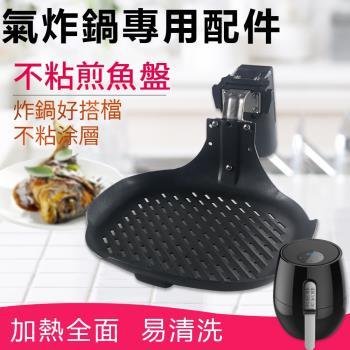 品夏 氣炸鍋專用烤魚煎魚配件盤(適合於LQ3501B)