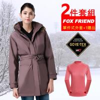 【FOX FRIEND 狐友】女款單件式GORE-TEX  長版風衣(1956)