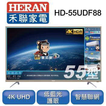 HERAN禾聯 55型4K HERTV聯網液晶顯示器+視訊盒 HD-55UDF88 ※基本安裝※