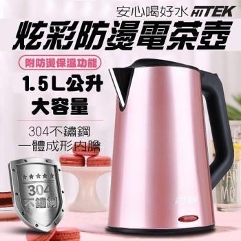 【HITEK】炫彩防燙保溫電茶壺-玫瑰金(WK-1530)