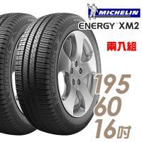 Michelin 米其林 ENERGY XM2 省油耐磨輪胎_二入組_195/60/16