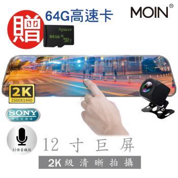 [ MOIN ]12吋聲控全屏2K/1440P觸控電子式後照鏡行車紀錄器 M12XW(贈64G)