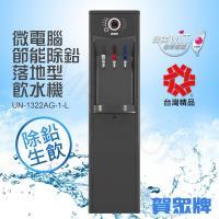 【賀眾牌】微電腦節能除鉛落地型飲水機 UN-1322AG-1-L 送!TT9202(2入)+WMF平底煎鍋