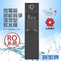 【賀眾牌】微電腦節能純淨落地型飲水機 UN-1322AG-1-R 送!TT9202(2入)