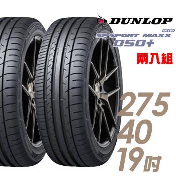DUNLOP 登祿普 SP SPORT MAXX 050+ 高性能輪胎_二入組_275/40/19(MAXX 050+)