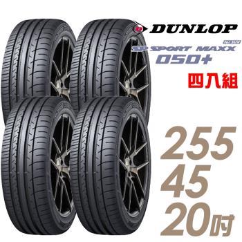 DUNLOP 登祿普 SP SPORT MAXX 050+ 高性能輪胎_四入組_255/45/20(MAXX 050+)