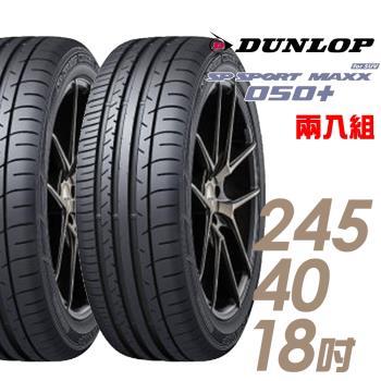 DUNLOP 登祿普 SP SPORT MAXX 050+ 高性能輪胎_二入組_245/40/18(MAXX 050+)