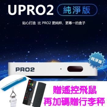 現貨馬上出★安博盒子UPRO2台灣版智慧電視盒X950公司貨2020最新款純淨版『搭贈空中飛鼠(體感遙控器)有鍵盤滑鼠更好操作』