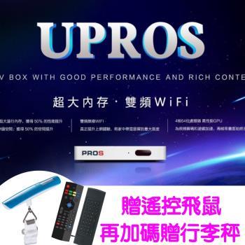 現貨馬上出★安博盒子UPROS台灣版智慧電視盒X9公司貨2020最新款純淨版『搭贈空中飛鼠(體感遙控器)有鍵盤滑鼠更好操作』