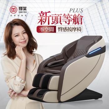 輝葉 新頭等艙plus臀感按摩椅HY-7060A