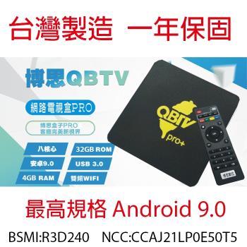 博思QBTV電視機上盒PRO+  最高規Android 9.0 保固一年