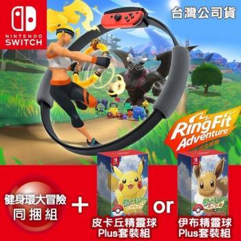 任天堂NS Switch 健身環大冒險(RingFit Advanture)同捆組-台灣公司貨+寶可夢 精靈球Plus 套裝組