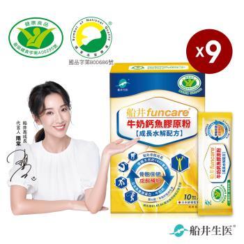 船井 健字號成長關健膠原粉10入X9盒(關鍵鈣成長高人一等專用)