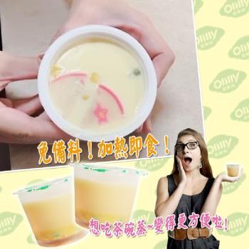 [老爸ㄟ廚房]好食簡易日式茶碗蒸 80杯(100g±10%/杯)