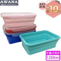 AWANA 矽膠折疊保鮮盒(1200ml)顏色隨機出貨