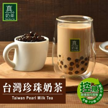 歐可 真奶茶控糖系列 台灣珍珠奶茶x2盒(5包/盒)