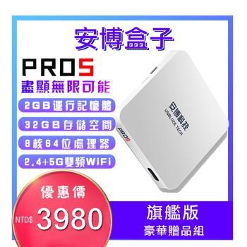 今日下殺↘最新 安博盒子UPROS(X9) 2GB+32GB超大內存 雙頻WIFI 豪華贈品組