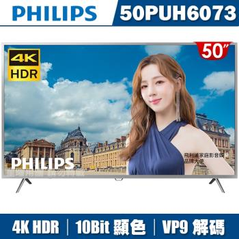 PHILIPS飛利浦 50吋4K HDR聯網液晶顯示器+視訊盒50PUH6073