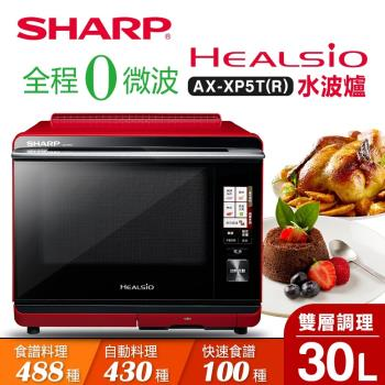 SHARP夏普 30L HEALSIO水波爐 AX-XP5T (紅/白可選)