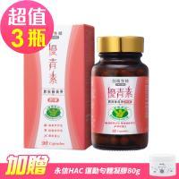 台鹽生技 優青素-膠原藤黃果膠囊3瓶(90粒/瓶,共270粒)