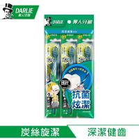 【黑人】炭絲旋潔牙刷(3入) (抗菌刷毛*)