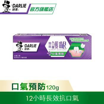 【黑人】專業護齦 - 抗口氣牙膏120g