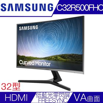 SAMSUNG三星 C32R500FHC 32型VA曲面FREESYNC液晶螢幕
