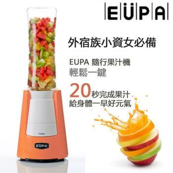 EUPA優柏 隨行杯蜜桃粉果汁機-粉色 TSK-9338(粉)