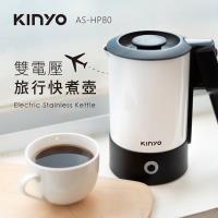 KINYO雙電壓便攜式快煮壺