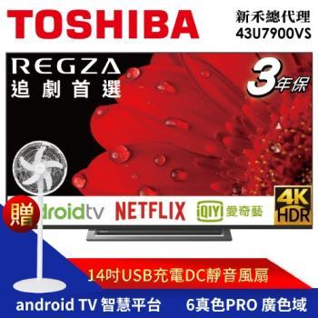 【TOSHIBA東芝】43型4K安卓廣色域六真色PRO3年保智慧聯網三規4KHDR液晶顯示器(43U7900VS)-不含基本安裝