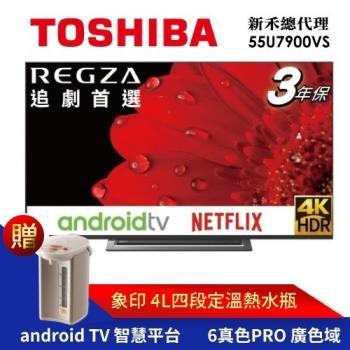 TOSHIBA東芝55型4K安卓東芝六真色PRO廣色域LED液晶顯示器 (55U7900VS)-送基本安裝