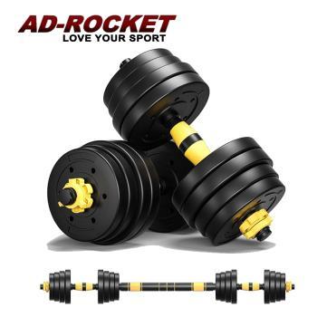 AD-ROCKET 升級款 環保槓鈴啞鈴兩用組合(40kg)/健身器材/舉重/核心訓練