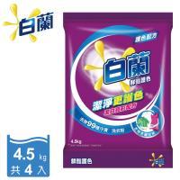 白蘭 鮮豔護色洗衣粉4.5kgx4袋/箱購 贈衛生紙12包