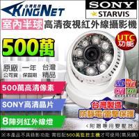 KINGNET 監視器攝影機 HD 500萬 5MP 室內半球 紅外線鏡頭 SONY晶片 UTC控制 MIT 台灣製造 監控系統 防靜電 防雷保護基板