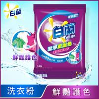 白蘭 超濃縮洗衣粉4.5kg/袋-鮮豔護色