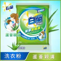 白蘭 超濃縮洗衣粉4.5kg/袋-蘆薈親膚